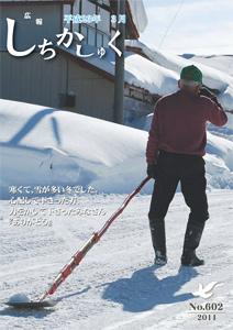 広報しちかしゅく 3月号(No.602)