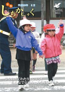 広報しちかしゅく 5月号(No.604)