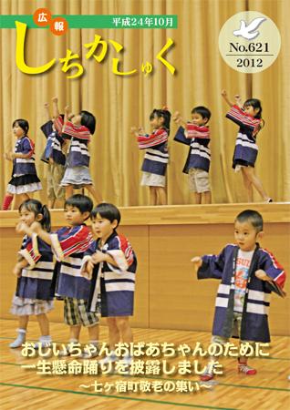 広報しちかしゅく10月号(��621)