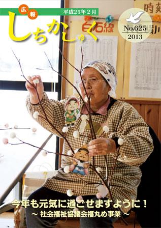 広報しちかしゅく2月号(��625)