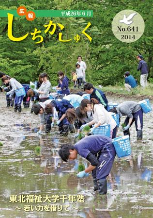 東北福祉大学千年塾〜若い力を借りて〜
