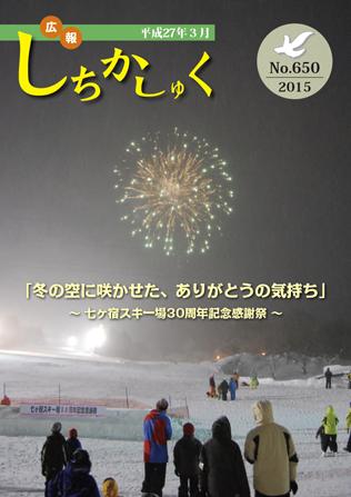 「冬の空に咲かせた、ありがとうの気持ち」〜七ヶ宿スキー場30周年記念感謝祭〜