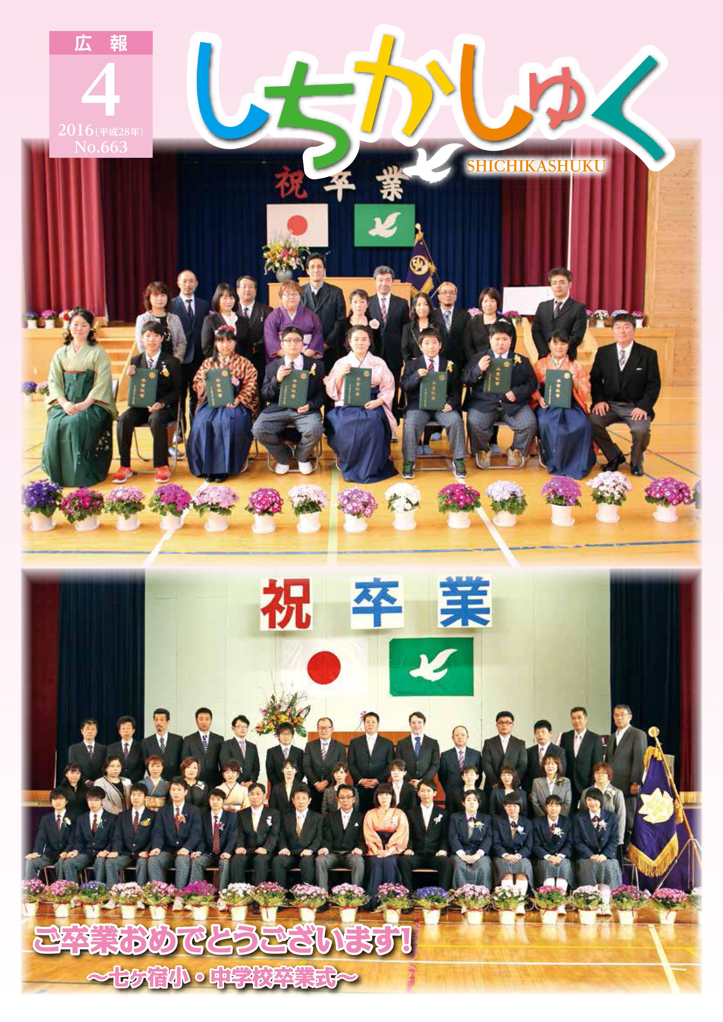 ご卒業おめでとうございます!〜七ヶ宿小・中学校卒業式〜