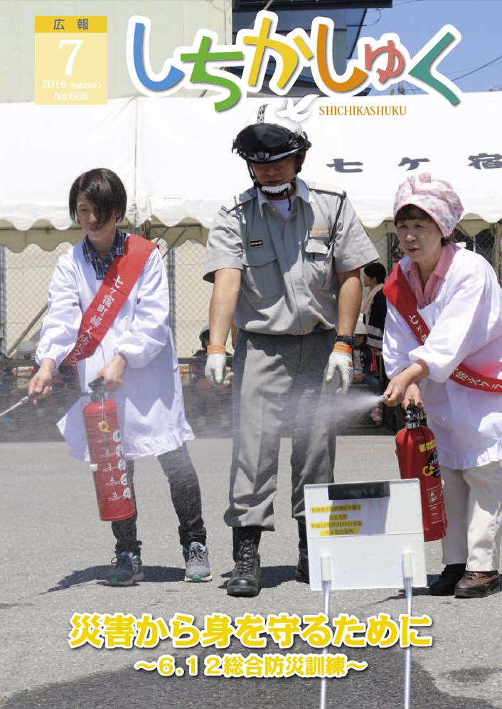 災害から身を守るために〜6.12総合防災訓練〜